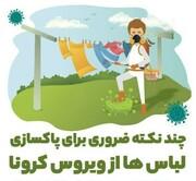 چگونه لباسها را از ویروس کرونا پاکسازی کنیم؟