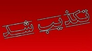 انتقال اطلاعات سامانه ثبتنام اصناف وزارت بهداشت به اداره مالیات تکذیب شد