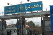 تمدید مهلت ثبتنام متقاضیان تسهیلات دانشجویی دانشگاه تبریز