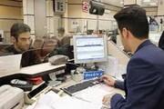 اعلام ساعات کاری بانکها و موسسات اعتباری خصوصی تهران
