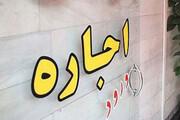 افزایش بیش از ۱۵ درصد اجارهبها در بوشهر ممنوع شد