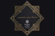 فرهنگسراهای تهران به سمت برگزاری نمایشگاه مجازیرفتند