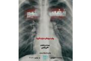 فیلمی از کرونای دانشجوبان ایرانی در ووهان | مستند «نفسگیر» به زودی میآید