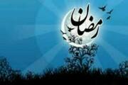 آشنایی با آداب و رسوم ماه رمضان در استان کرمانشاه
