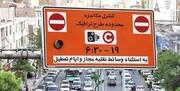 همشهری آوا | پادکست عصرانه با خبر | ۱۲ اردیبهشت ۹۹؛ تازهترین اخبار ایران و جهان