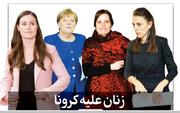 ۶ زن علیه کرونا | گزارشی خواندنی از تجربه موفق رهبران زن دنیا در مواجهه با کرونا
