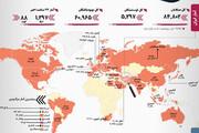آمار رسمی کرونا | افزایش نگرانی در چند کشور | وضعیت ایران