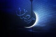 آشنایی با آداب و رسوم ماه رمضان در آذربایجان غربی