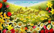 اردیبهشتگان؛ پیمان ایرانیان برای حفظ زمین و پاکی طبیعت