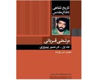 خاطرات سردار قربانی در فضای مجازی منتشر شد