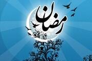 جزئیات برنامههای فرهنگی هنری شهرداری تهران در ماه رمضان | کشف رازهای قرآنی تا تولید دو برنامه تلویزیونی