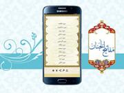 هشدار پلیس فتا | اپلیکیشنهای قلابی ادعیه حساب شما را خالی میکنند