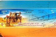 بازگشت تمبر بر روی پاکت ها و مرسولات پستی