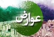 ۳۰ اسفند؛ آخرین مهلت پرداخت قبوض عوارض پایدار تهرانیها