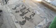 داستان عجیب سنگ قبر یک شهید | پرکاهی تقدیم به آستان قدس الهی