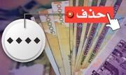 تجارب مثبت و منفی کشورها در حذف صفر از پول ملی
