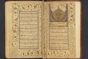 نسخههای خطی فارسی و عربی دانشگاه پنسیلوانیا دیجیتالی و در دسترس شد