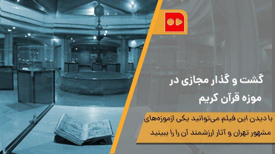 موزه قرآن کریم