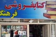 اشتغالزایی یک کتابفروشی در بحران کرونا    ارتباط با مشتری حتی در قرنطینه