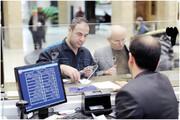 ممنوعیت بلوکه کردن بخشی از تسهیلات اعطایی به مشتریان بانکی