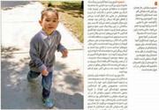 پسربچهای که آب شد رفت توی زمین | ۶ روز از جستجو برای پیدا کردن ساواش میگذرد