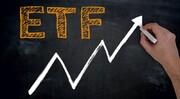 مهلت خرید واحدهای صندوق ETF تمدید شد