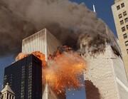 افشاگری تازه آمریکا در مورد حمله ۱۱ سپتامبر