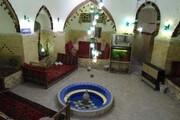 ثبت ملی حمام تاریخی یانیان