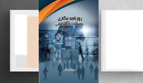 روزنامه نگاری جامعه اطلاعاتی منتشر شد