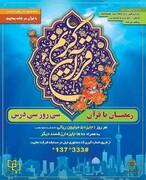 رمضان با قرآن؛ سی روز سی درس | روز بیستنهم
