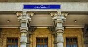 حکم جدید محمد جواد ظریف