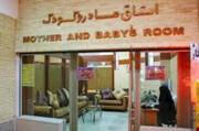 اتاق مادر و کودک در فضاهای عمومی الزامی میشود