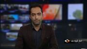 فیلم | واکنش مجری خبر تلویزیون به سوتی جالبش | لحظه پخش سوتی را ببینید