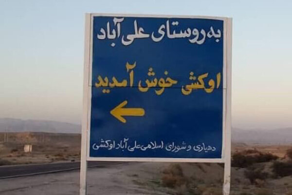 روستای علی آباد اوکشی