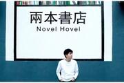 این کتابفروشی چینی یک کتاب در هفته میفروشد