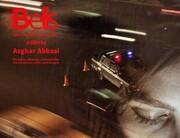 نمایش فیلم کارگردان ابرکوهی در جشنواره انگلستان