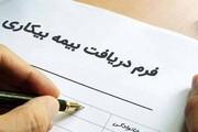 ۷ هزار متقاضی استفاده از بیمه بیکاری در زنجان