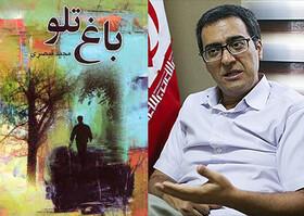 مجید قیصری: بغض من برای «باغ تلو» هنوز نترکیده است