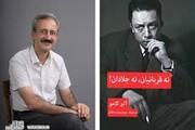 به بهانه انتشار کتابی از آلبر کامو | نه جلاد باش نه قربانی
