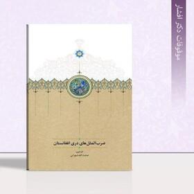 چاپ دوم مثلهای دری افغانستان؛ پیوندی گرم در رابطهای سرد