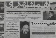 فیلم و عکس | دوم خرداد ۲۳ ساله شد