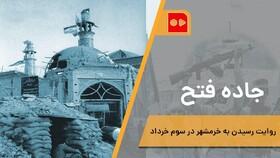 همشهری TV | جاده فتح