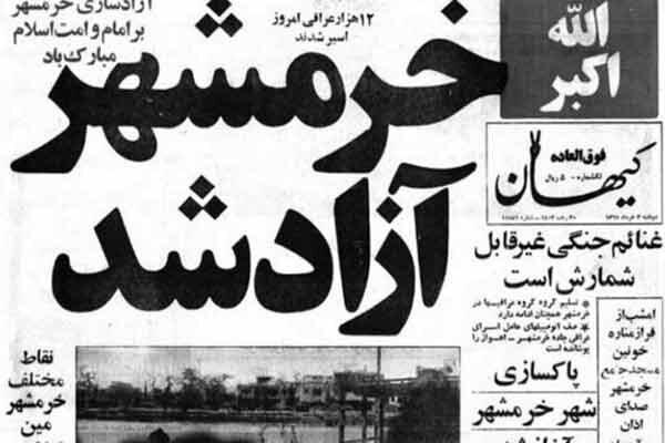 سوم خرداد خرمشهر