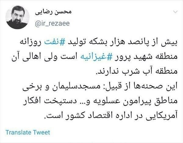 غیزانیه - توییت محسن رضایی