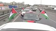 فیلم | راهپیمایی خودرویی ضد اسرائیلی در استانبول