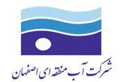 عمده تخلف حوزه آبهای زیرزمینی در اصفهان اضافه برداشت چاههای مجاز است