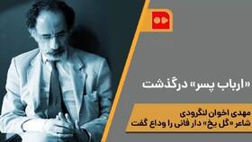 همشهری TV | «ارباب پسر» درگذشت