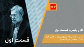 همشهری TV | آقای رئیس - قسمت اول