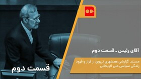 همشهری TV | آقای رئیس - قسمت دوم