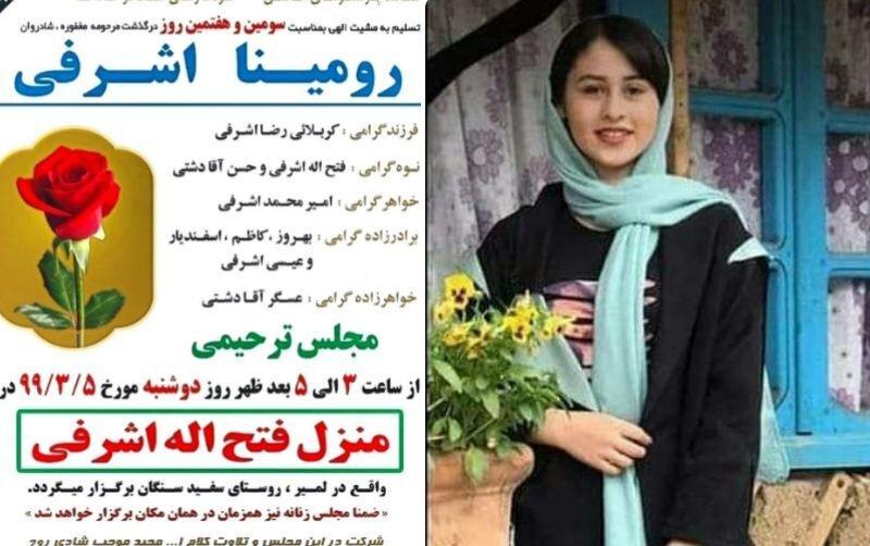 مهمترین پروندههای قضایی ۱۳۹۹ | از قتل رومینای ۱۴ ساله تا خودکشی پرابهام قاضی منصوری